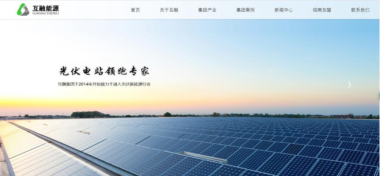 互融能源集团股份有限公司