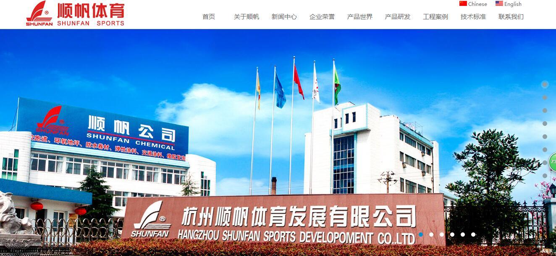 杭州顺帆体育发展有限公司