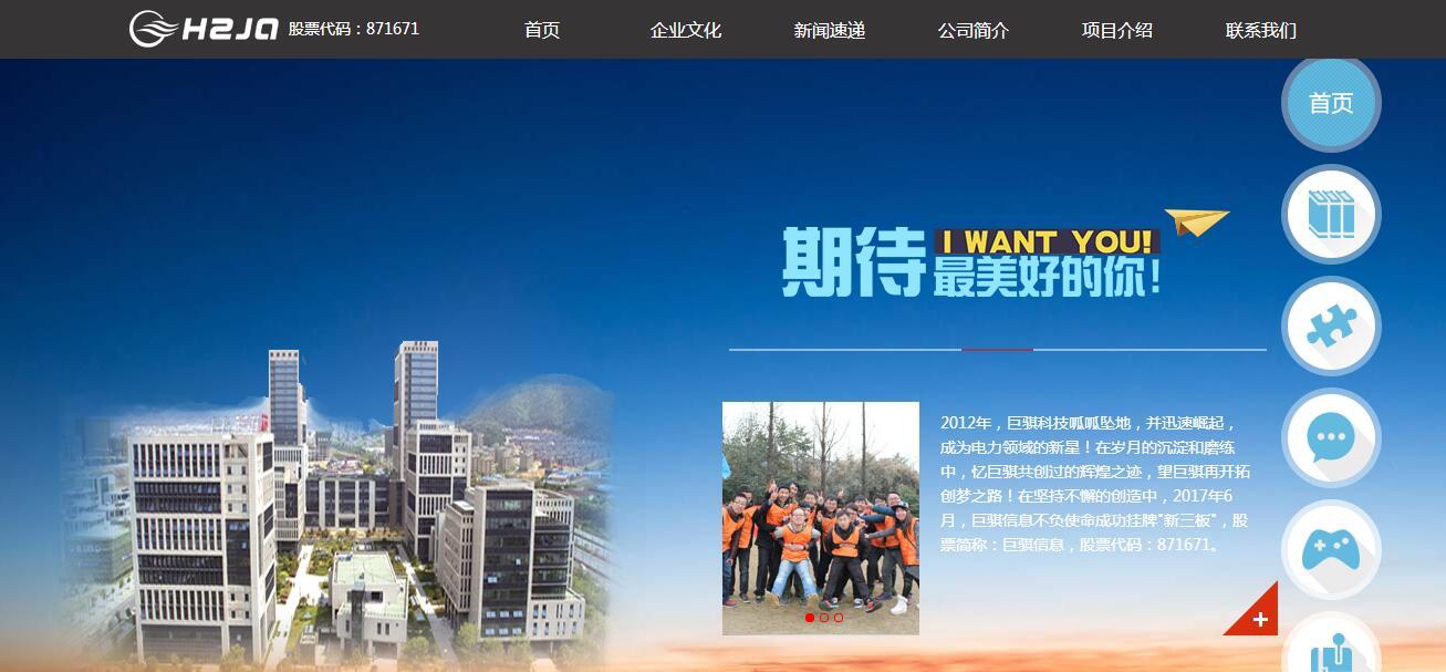 杭州巨骐信息科技股份有限公司