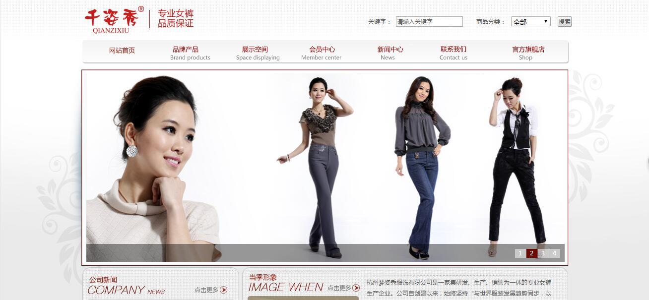杭州梦姿秀服饰有限公司